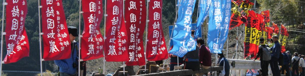 応援旗が立ち並ぶ沿道