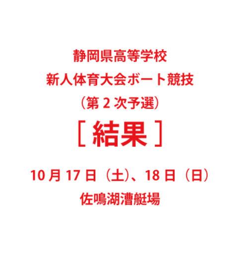 静岡県高等学校新人体育大会ボート競技(結果)