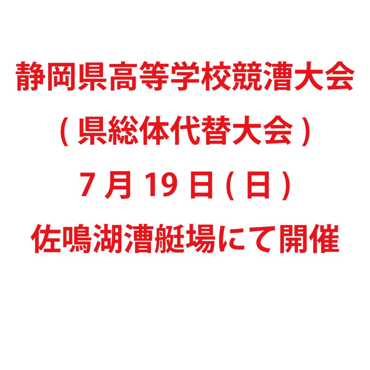 静岡県高等学校競漕大会開催について。