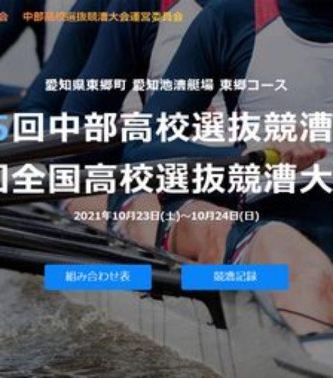中部高校選抜大会(10/23-24愛知池)