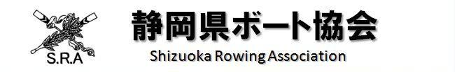 静岡県ボート協会