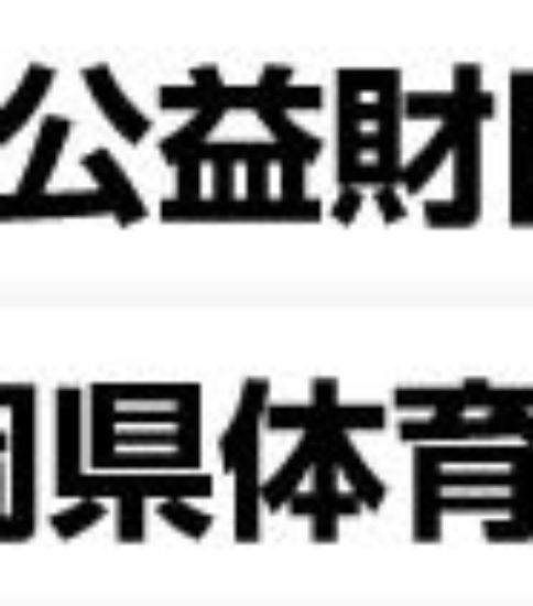 指導者スキルアップ促進事業「スポーツ医・科学合同研修会」