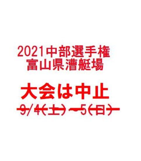 2021中部選手権(9/4~5・富山)は中止