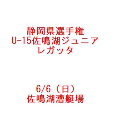 県選手権・U-15佐鳴湖ジュニアレガッタ(6/6日)