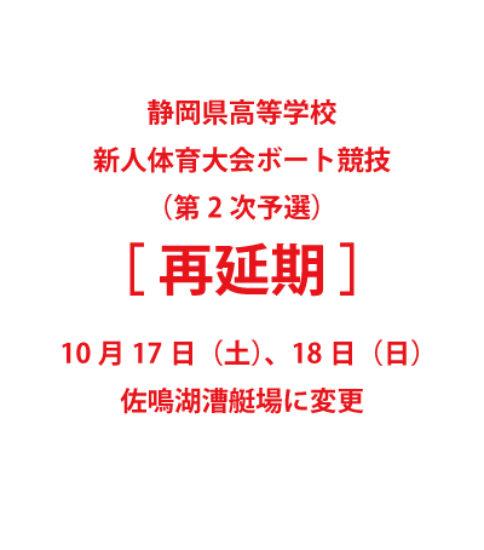 静岡県高等学校新人体育大会ボート競技(第2次予選)