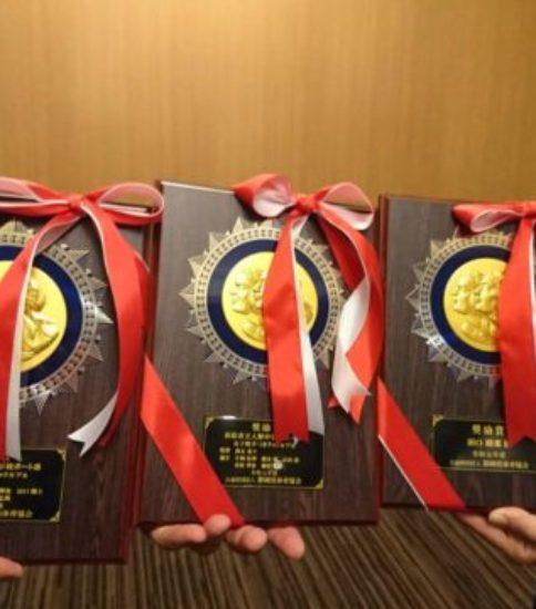 県体協・奨励賞を受賞