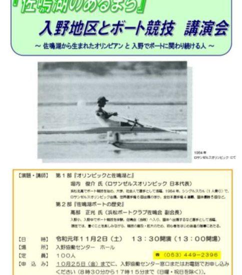 11/2 佐鳴湖とボート講演会