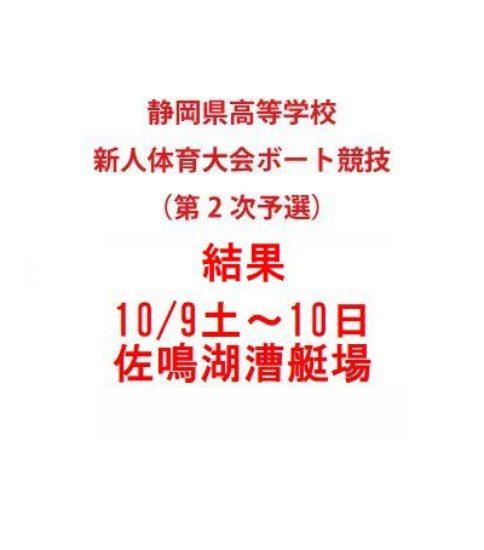 県高校新人二次予選(10/9土~10日)結果