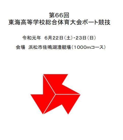 東海総体(6/22-23)