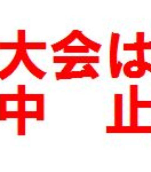 静岡県選手権競漕大会も中止