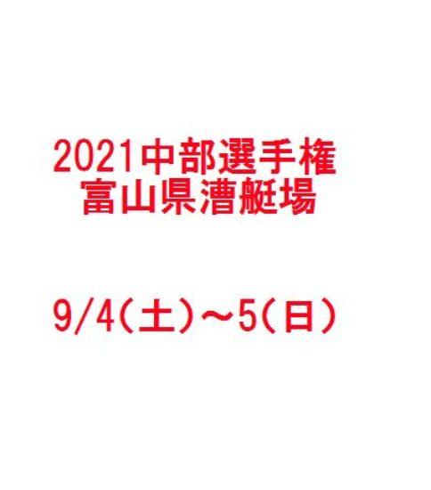 2021中部選手権(9/4~5・富山)出場者募集
