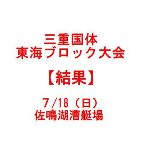 国体東海ブロック大会(7/18)