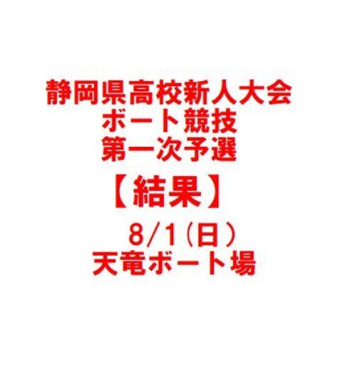 県高校新人大会ボート競技(第1次予選)
