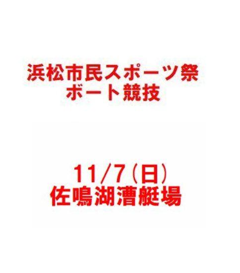 浜松市民スポーツ祭(11/7日) 要項改訂版