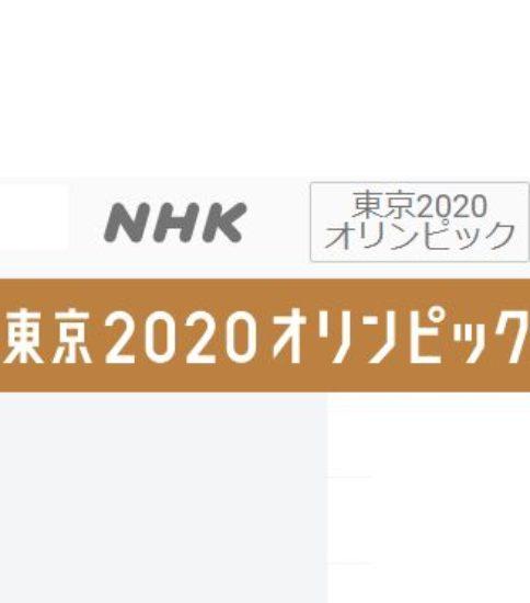 東京五輪 ボート(見逃し配信動画)